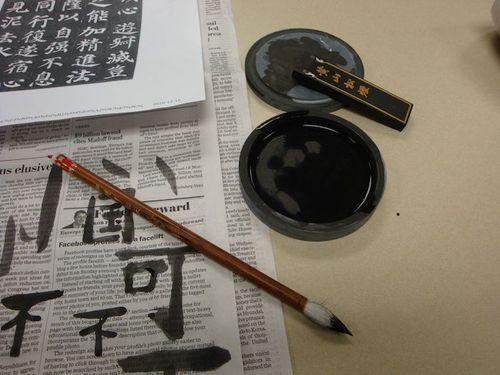 FSI mandarin calligraphy 2