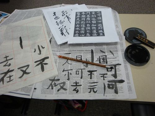 FSI mandarin calligraphy 1