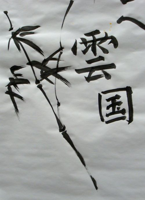 FSI mandarin calligraphy instructor bamboo